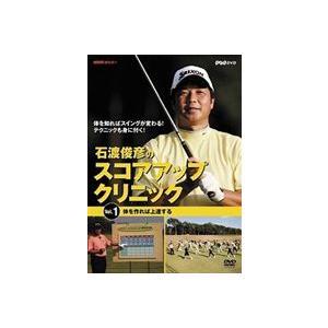 NHK趣味悠々 石渡俊彦のスコアアップクリニック 全3枚セット [DVD] ggking