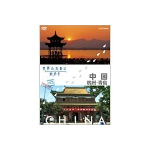 世界ふれあい街歩き 中国/杭州・青島 [DVD]|ggking