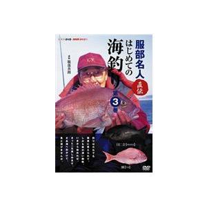 NHK趣味悠々 服部名人直伝 はじめての海釣り 第3巻 [DVD] ggking