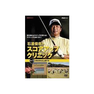 NHK趣味悠々 石渡俊彦のスコアアップクリニック Vol.1 体を作れば上達する [DVD] ggking