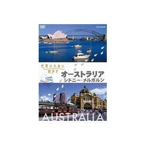 世界ふれあい街歩き オーストラリア/シドニー・メルボルン [DVD]|ggking