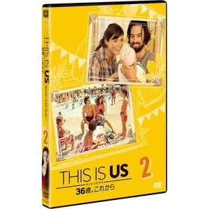 THIS IS US/ディス・イズ・アス 36歳、これから vol.2 [DVD] ggking