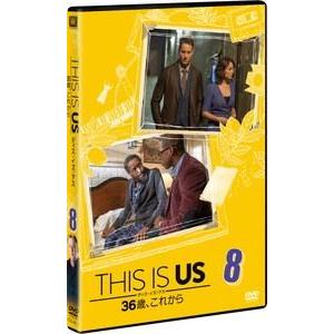 THIS IS US/ディス・イズ・アス 36歳、これから vol.8 [DVD] ggking
