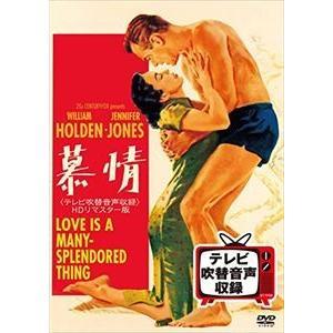 慕情<テレビ吹替音声収録>HDリマスター版 [DVD]|ggking