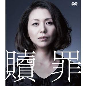 贖罪<SEASONSコンパクト・ボックス> [DVD] ggking