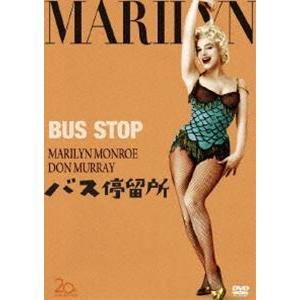 バス停留所 [DVD]|ggking