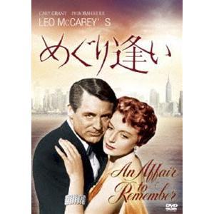 めぐり逢い [DVD]|ggking