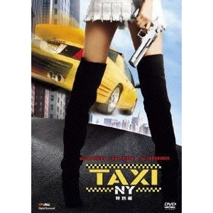 TAXI NY<特別編> [DVD]|ggking