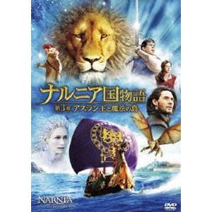 ナルニア国物語/第3章: アスラン王と魔法の島 [DVD]|ggking