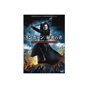 リンカーン/秘密の書 [DVD]|ggking