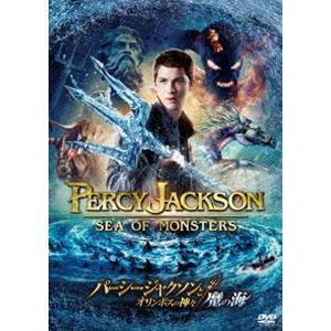 パーシー・ジャクソンとオリンポスの神々:魔の海 [DVD]|ggking