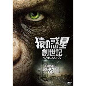 猿の惑星:創世記(ジェネシス) [DVD]|ggking