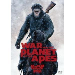猿の惑星:聖戦記(グレート・ウォー) [DVD]|ggking