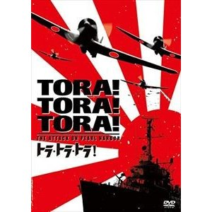 トラ・トラ・トラ! [DVD] ggking