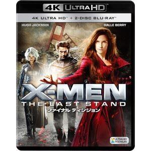 X-MEN:ファイナル ディシジョン<4K ULTRA HD+2Dブルーレイ> [Ultra HD Blu-ray]|ggking