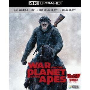 猿の惑星:聖戦記(グレート・ウォー)<4K ULTRA HD+3D+2Dブルーレイ/3枚組> [Ultra HD Blu-ray]|ggking