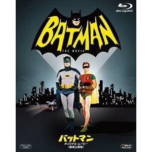 バットマン オリジナル・ムービー<劇場公開版> [Blu-ray]|ggking