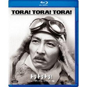トラ・トラ・トラ!<ニュー・デジタル・リマスター版> [Blu-ray] ggking