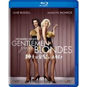 紳士は金髪がお好き [Blu-ray]|ggking