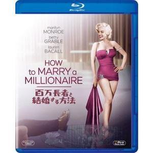 百万長者と結婚する方法 [Blu-ray]|ggking