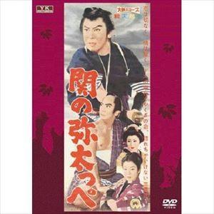 関の弥太っぺ [DVD]|ggking