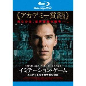 イミテーション・ゲーム/エニグマと天才数学者の秘密 Blu-rayコレクターズ・エディション [Blu-ray]|ggking