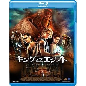 キング・オブ・エジプト ブルーレイ [Blu-ray]|ggking
