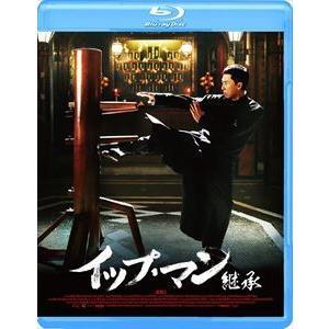イップ・マン 継承 [Blu-ray]の商品画像
