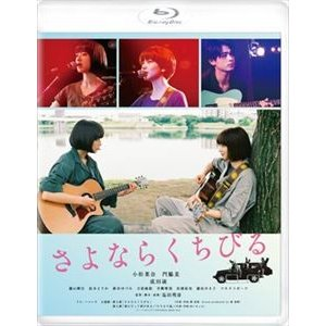 さよならくちびる [Blu-ray] ggking