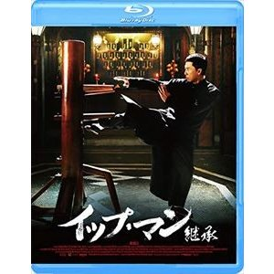 イップ・マン 継承 [Blu-ray]|ggking
