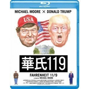 華氏119 [Blu-ray] ggking