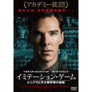 イミテーション・ゲーム/エニグマと天才数学者の秘密 DVDコレクターズ・エディション [DVD]|ggking
