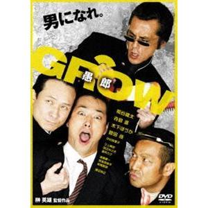 GROW 愚郎 [DVD]|ggking