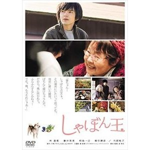 しゃぼん玉 [DVD]|ggking