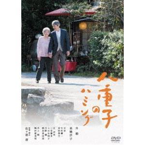 八重子のハミング [DVD]|ggking