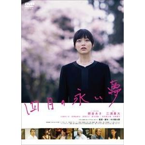 四月の永い夢 [DVD]|ggking