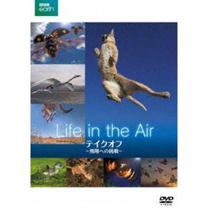 BBC earth テイクオフ 〜飛翔への挑戦〜 [DVD]|ggking