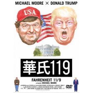 華氏119 [DVD] ggking