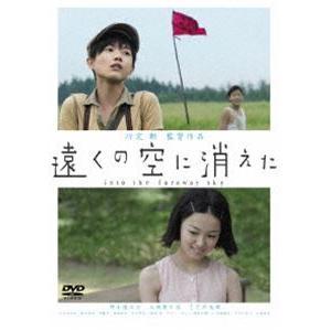遠くの空に消えた [DVD] ggking