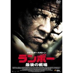 ランボー 最後の戦場 [DVD]|ggking