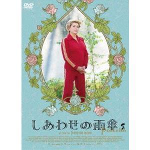 しあわせの雨傘 [DVD]|ggking