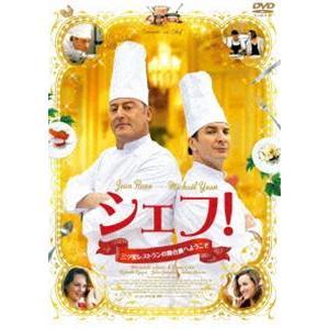 シェフ!〜三ツ星レストランの舞台裏へようこそ〜 [DVD]|ggking