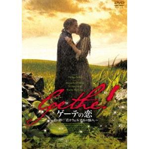 ゲーテの恋 〜君に捧ぐ「若きウェルテルの悩み」〜 [DVD]|ggking