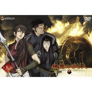 精霊の守り人 9 [DVD] ggking