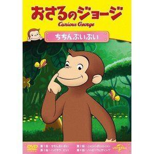 おさるのジョージ ちちんぷいぷい [DVD]|ggking