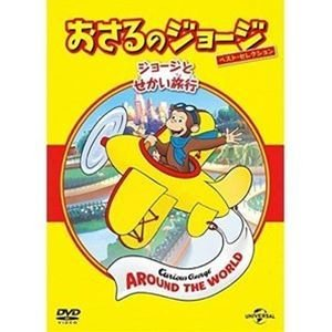 おさるのジョージ ベスト・セレクション6 ジョージとせかい旅行 [DVD]|ggking
