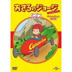 おさるのジョージ ベスト・セレクション8 ゴーゴー!のりもの [DVD]|ggking