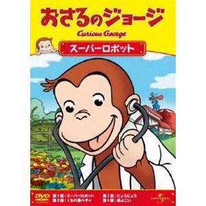 おさるのジョージ/スーパーロボット [DVD]|ggking
