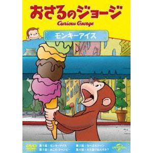 おさるのジョージ モンキーアイス [DVD]|ggking