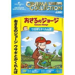 おさるのジョージ ウサギとかくれんぼ [DVD]|ggking